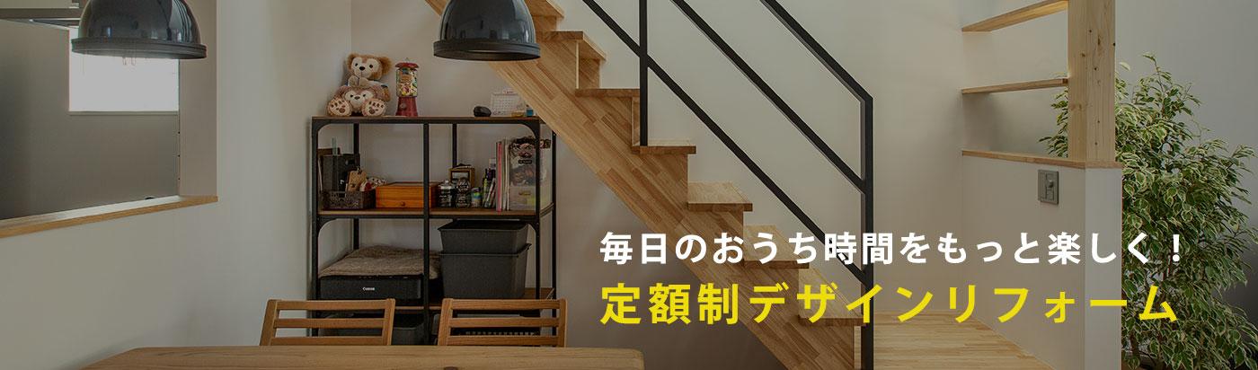 希望の予算内で「住みたい場所」と「好きなデザイン」を叶えるには!?