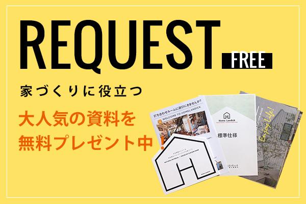 家づくりに役立つガイドブックを無料でご提供 資料請求はこちら